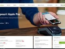 Приватбанк первым запустил Apple Pay вУкраине