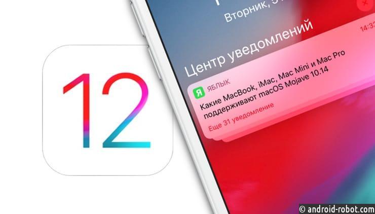 Детальнее про новейшую ОС Apple iOS 12
