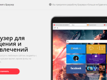 Mail.ru Group приостановила поддержку браузера «Амиго»
