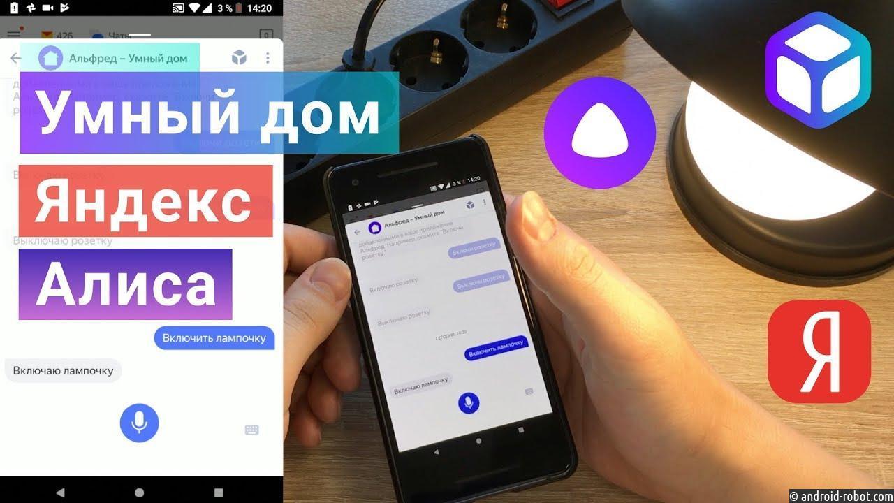Набазе «Яндекс.Станции» впланируют создавать «умные» дома