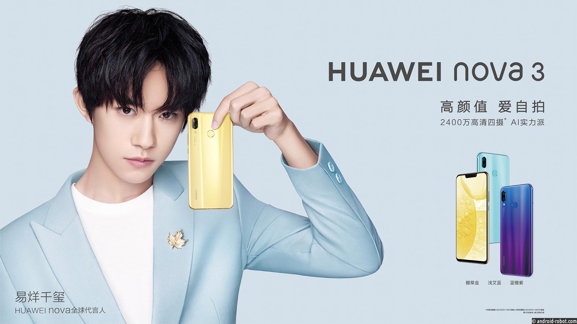 Huawei подтвердила анонс TalkBand B5 иNova 3— Слухи