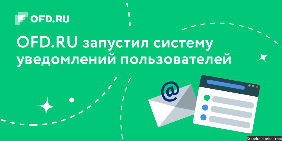 Для пользователей OFD.RU запущена система бесплатных уведомлений