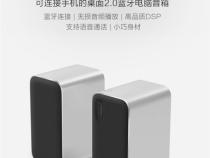 Xiaomi презентовала бюджетные беспроводные колонки дляПК