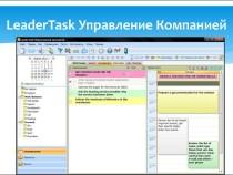 Выпущена обновленная версия программы ЛидерТаск для Windows