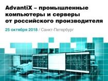 Возможности компьютерного оборудование AdvantiX представили питерскому бизнесу
