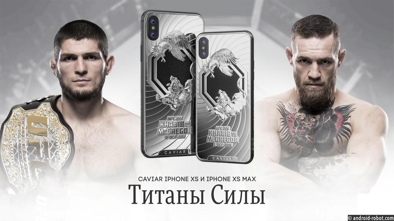 В России, накануне боя Нурмагомедова и Макгрегора, представили коллекцию iPhone XS, посвященную легендам бокса и боев MMA