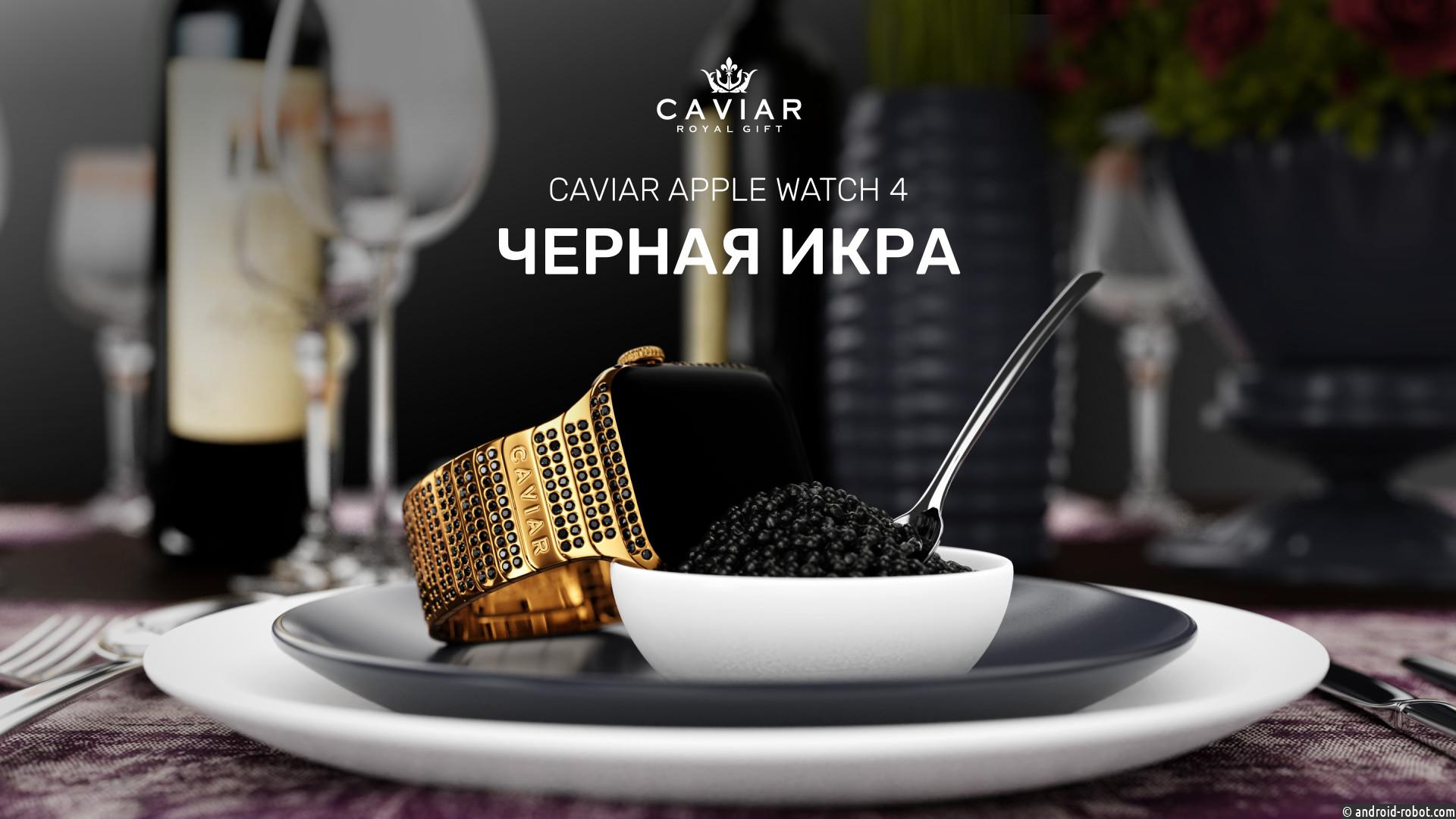 Компания Caviar оформила умные часы Apple Watch бриллиантами и рубинами