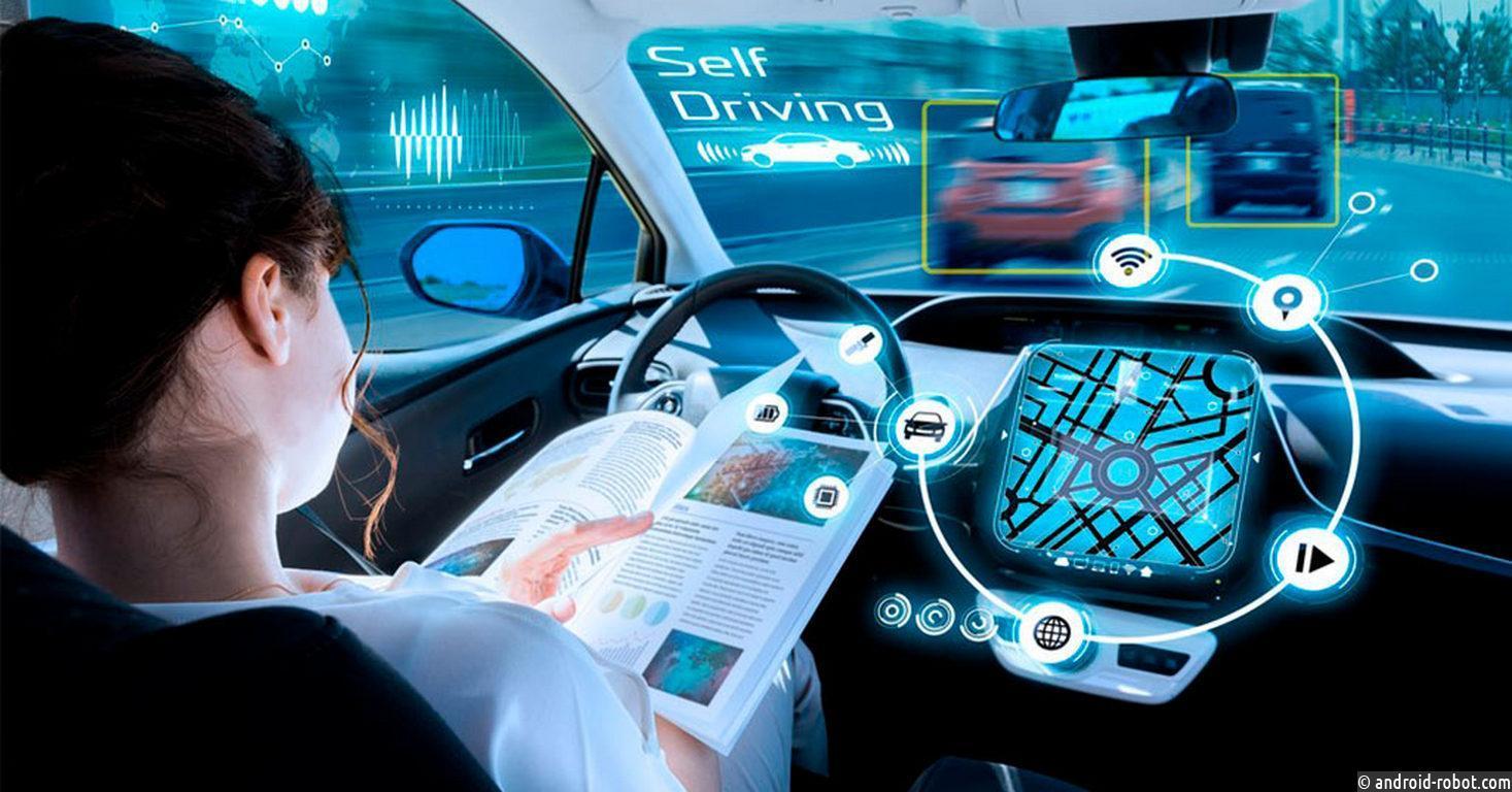 дополненная реальность в автономном автомобиле