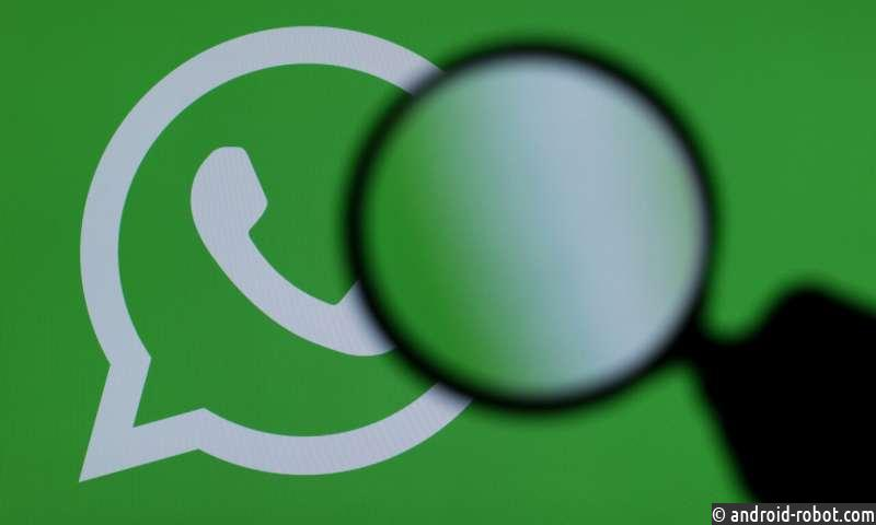WhatsApp хочет решить проблему с фальшивыми новостями