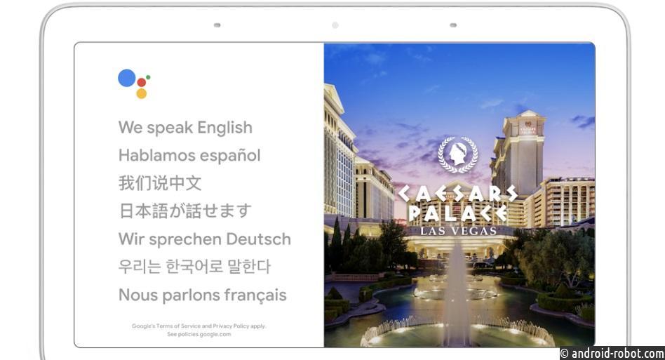 Устройства Google Home скоро смогут помочь вам общаться на разных языках