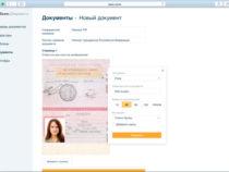 Группа «ФИНАМ» внедрила технологию распознавания документов от Smart Engines