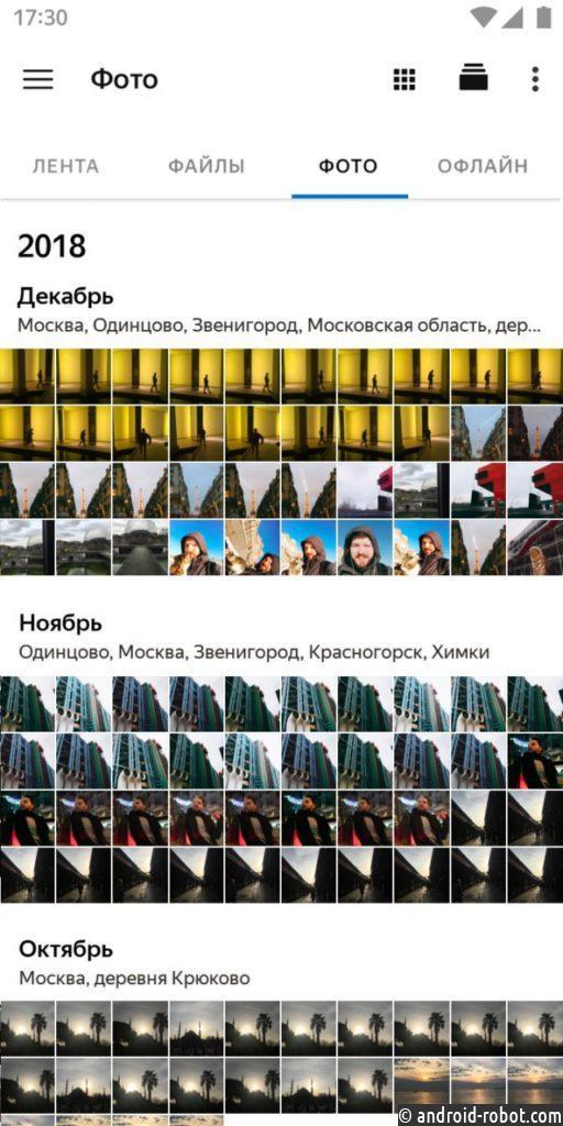 Мобильный Яндекс.Диск обновил фотогалерею