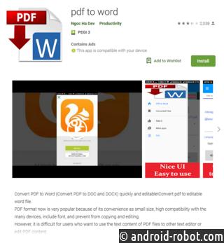 Обнаружена утечка документов через приложение для конвертации файлов