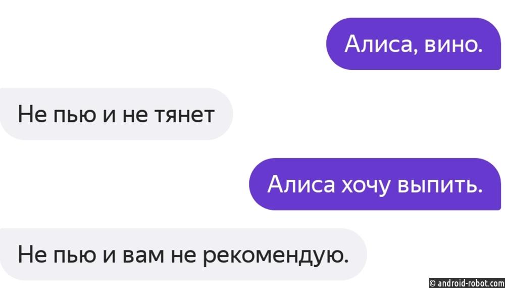 Российские разработчики создали аналог Алисы и Сири: <Санёк> специализируется на алкогольном консалтинге