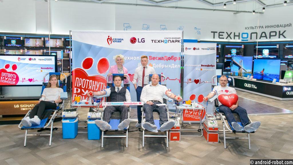 Совместный день донора LG и компании «Технопарк» под девизом #LGТЕХНОПАРКВЕСНАДОБРА