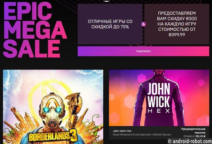 ВEpic Games Store стартовала первая масштабная распродажа Epic мега Sale