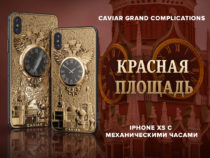 Caviar представил новую модель iPhone XS «Красная площадь»