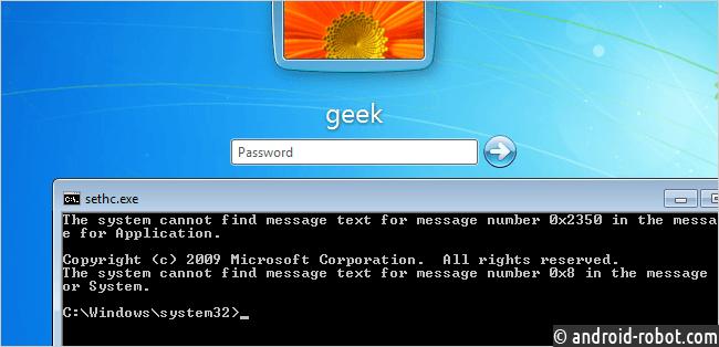 Утерян или забыт пароль администратора компьютера