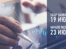 Телекоммуникационный холдинг Danycom определил дату сбора заявок на биржевые облигации