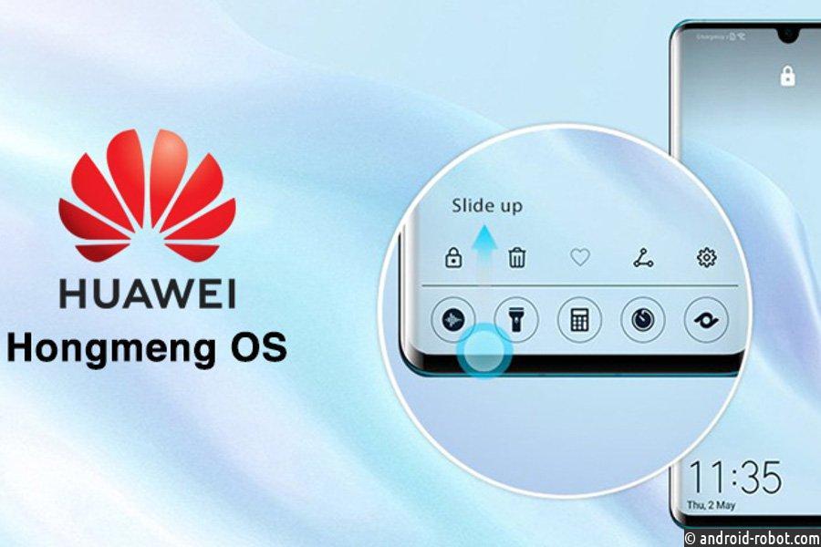 Huawei проводит тестирование собственной ОС
