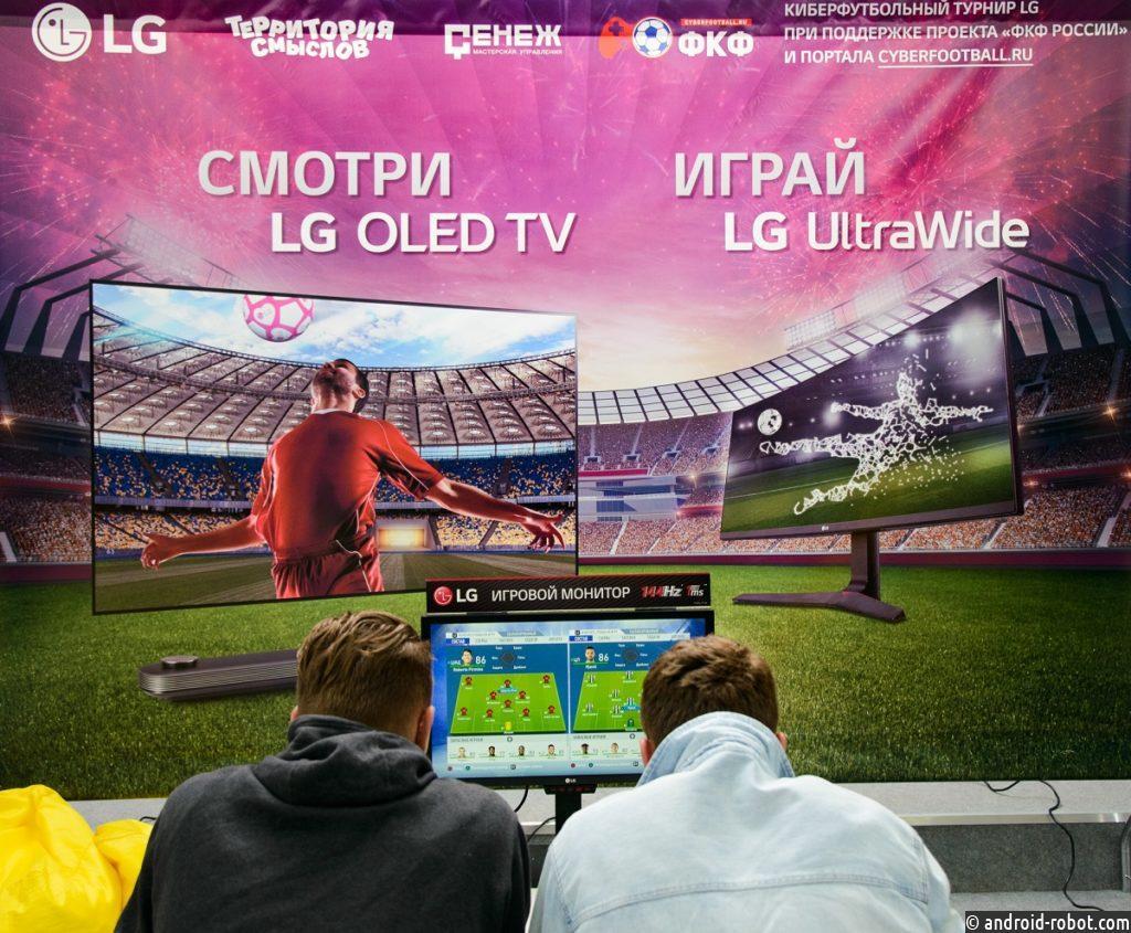 Дружба людей и машин: киберфутбольный турнир от LG на всероссийском молодежном образовательном форуме «Территория смыслов» и искусственный интеллект на службе человека
