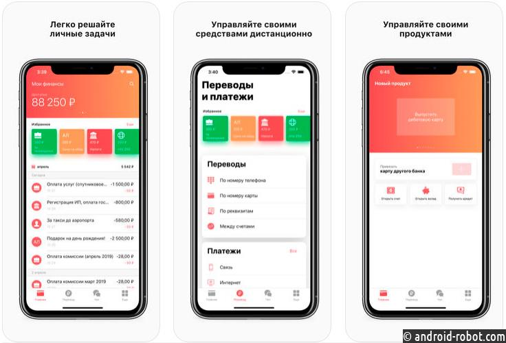 СКБ-банк внедрил новую технологию распознавания QR кодов в мобильном банке