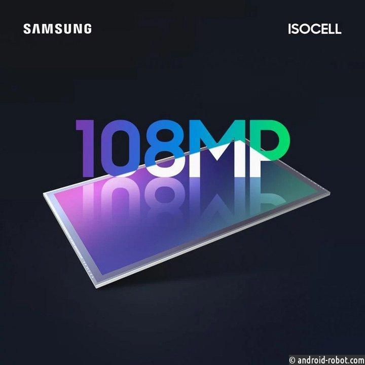 Представлен сенсор Samsung ISOCELL Bright HMX на108 Мп— Рекорд есть
