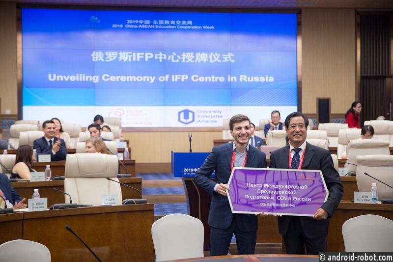 Россия присоединилась к программе обучения онлайн-торговле в Китае