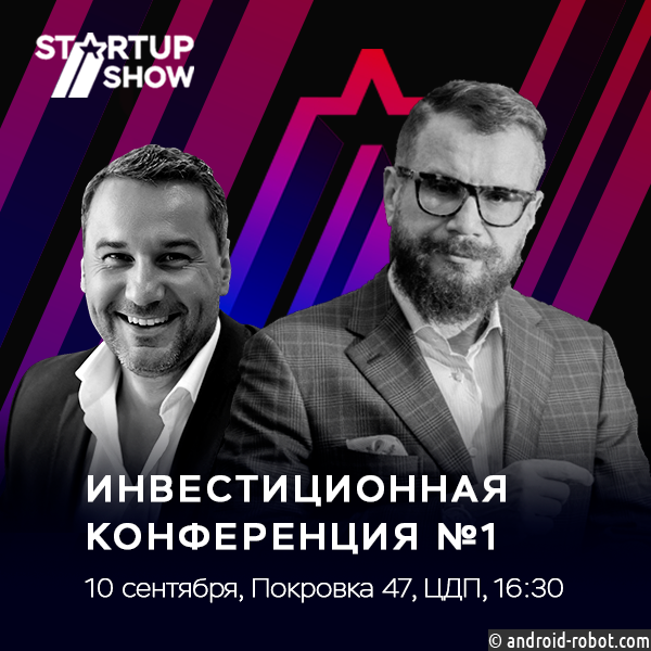 StartUp Show: предприниматели представят проекты стартапов