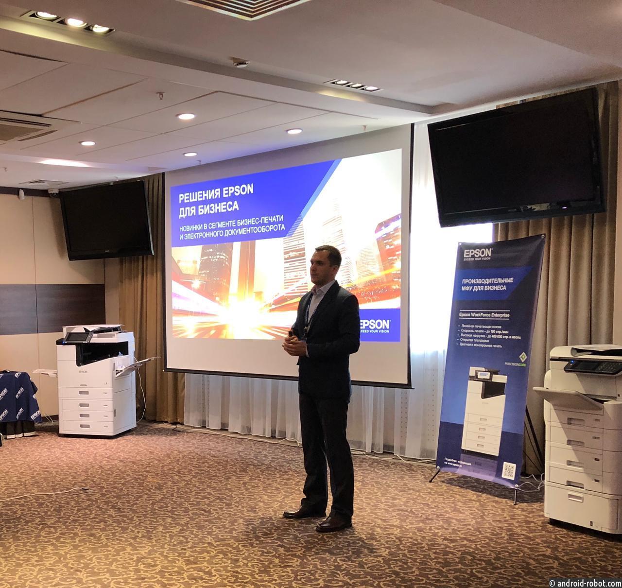 Компания Epson рассказала об информационной безопасности в Казани