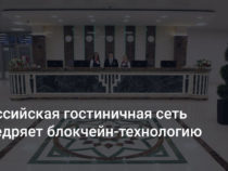 Гостиничный бизнес внедряет блокчейн технологию — Совместный пилотный проект ГК «Севастополь» и международной компании Credits