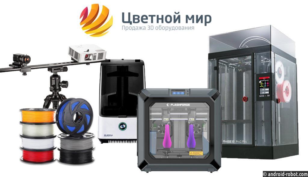 Собственное производство на 3D принтерах Raise3D наладили в ГК Трансмашхолдинг