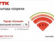 Новый «Сочный» тариф на интернет и ТВ от ТрансТелеКом