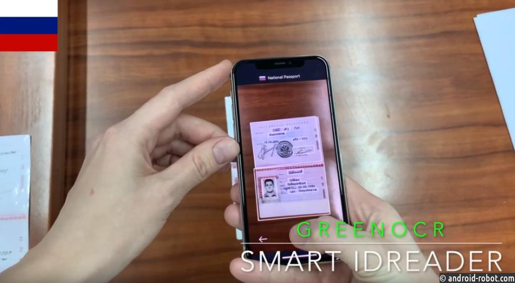 Разработано приложение распознающее рукописный текст в паспорте РФ