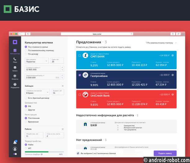 Центр финансовых технологий «Базис» внедрил технологию автоматического распознавания справки 2-НДФЛ