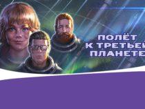 «Союзмультфильм» и World of Tanks подготовили необычный проект ко Дню космонавтики по мотивам «Тайны третьей планеты»