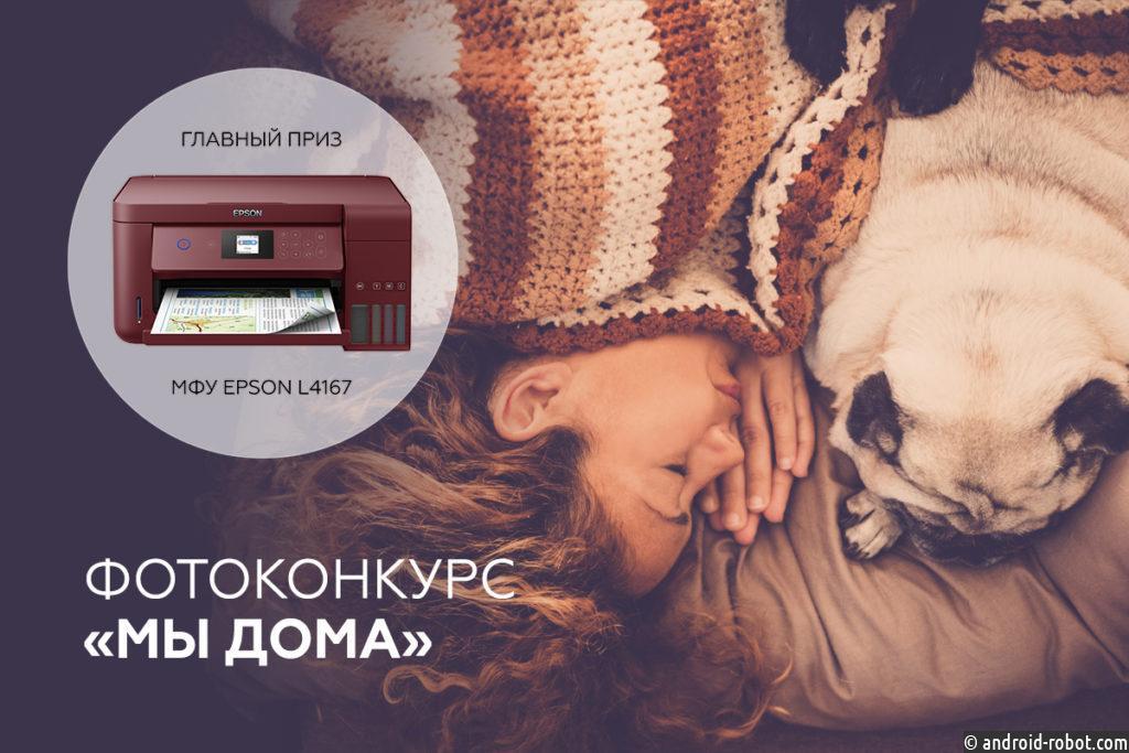 Принтер «Фабрика печати Epson» за лучшее домашнее фото — стартует фотоконкурс «Мы дома»
