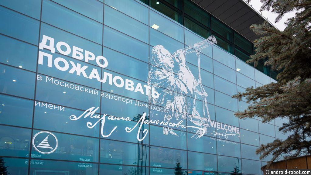 Аэропорту Домодедово исполнилось 58 лет