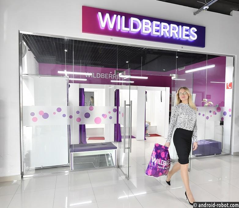 Wildberries удвоил продажи в 1 квартале 2020 г.