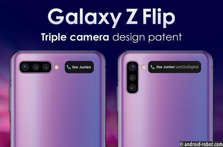 Ожидается обновление дизайна Samsung Galaxy Z Flip с тройной камерой