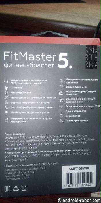 Представлен умный браслет Smarterra FitMaster 5 для занятий спортом