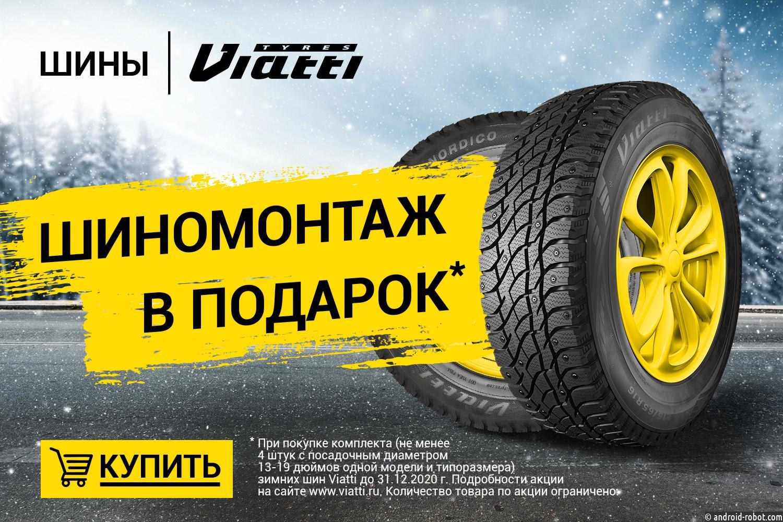 Viatti: обнови зимние шины – получи монтаж бесплатно