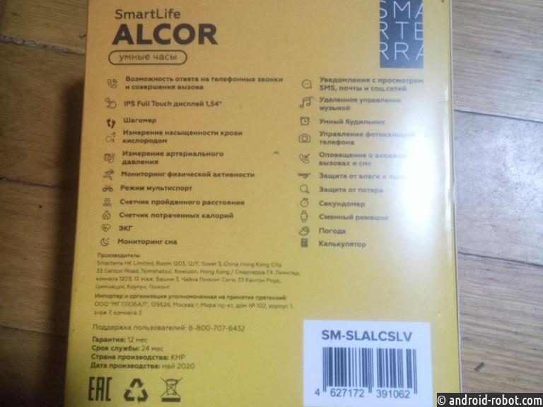 Представлены умные часы Smarterra Smartlife Alcor