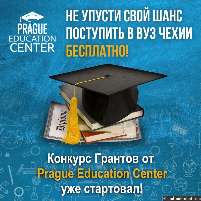 Конкурс грантов от ведущей языковой школы Чехии – учись в Европе бесплатно
