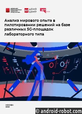 Анализ мирового опыта тестирования технологии 5G провела ICT.Moscow