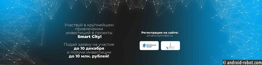 Объявлен конкурс IT-проектов «Умный город»