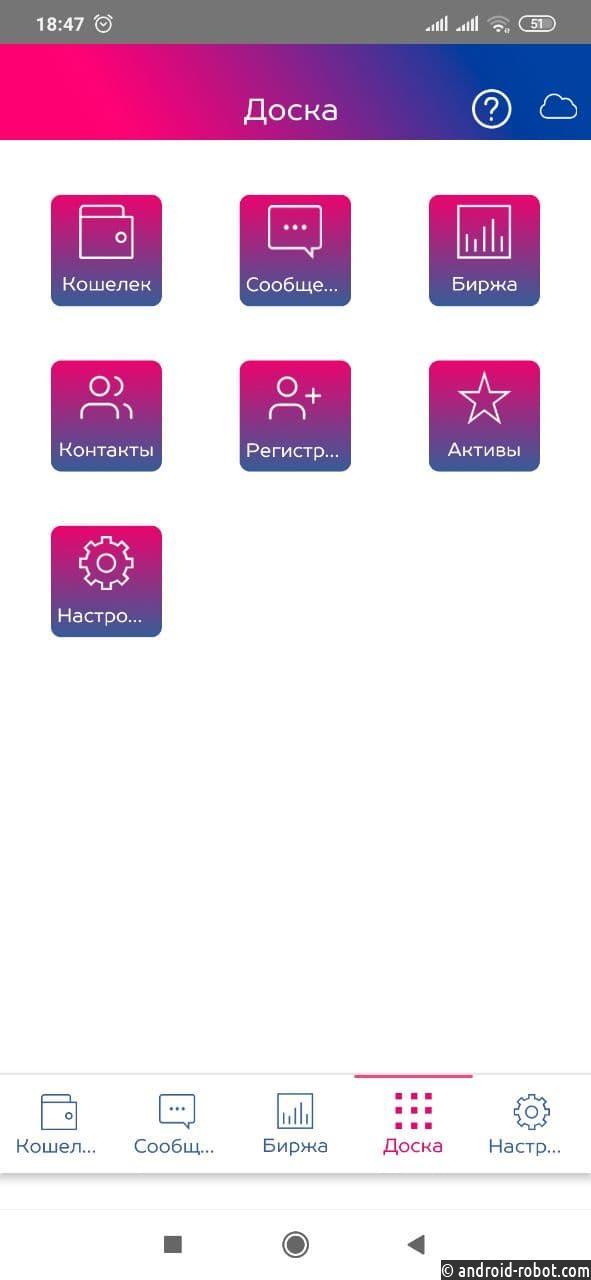 Компания Эрачейн сообщила о масштабном обновлении одноименного мобильного приложения – по словам независимых аналитиков, одного из самых функциональных в своем сегменте. С выходом апдейта пользователи платформы получат улучшенный многофункциональный инструмент для осуществления различных операций на платформе Эрачейн. Москва, 18 ноября, 2020. – Обновленное мобильное приложение Эрачейн призвано максимально упростить бизнес- и коммуникационные процессы для пользователей сервиса. Обновленный функционал мобильного приложения после апдейта включает в себя: ● создание собственных активов ● отправка и получение активов ● регистрация и верификация пользователя (фото, ФИО и личные данные) ● встроенная децентрализованная биржа ● отправка публичных и зашифрованных сообщений Разработчики сообщают, что в новой версии мобильного приложения существенно улучшен интерфейс, усовершенствована навигация и добавлен новый функционал: ● встроенный мессенджер на блокчейн с шифрованием на стороне клиента ● функционал учета личных займов, долгов и банковских гарантий (этот функционал будет полезен также и для банков и финансовых организаций) ● функционал учета доставки грузов и товаров покупателям (данный функционал будет полезен так же для логистических компаний) ● функционал учета расходования активов, услуг или товаров (например, расход запчастей, человеко-часов или векселей). Также был упрощен функционал регистрации пользователя путем передачи байт-кода через встроенный мессенджер и добавлены push-уведомления о новых транзакциях, операциях на бирже и входящих сообщениях. В ближайших планах разработчиков – реализация функции блокчейн-голосования