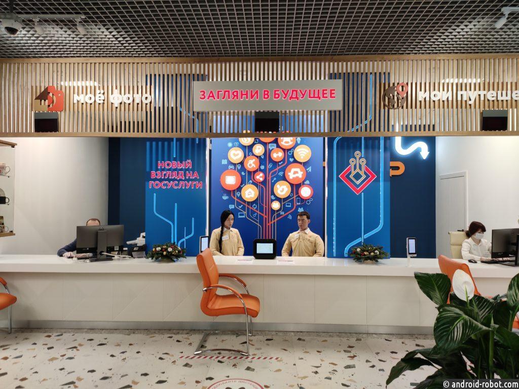 Собянин открыл офис МФЦ с роботами-сотрудниками