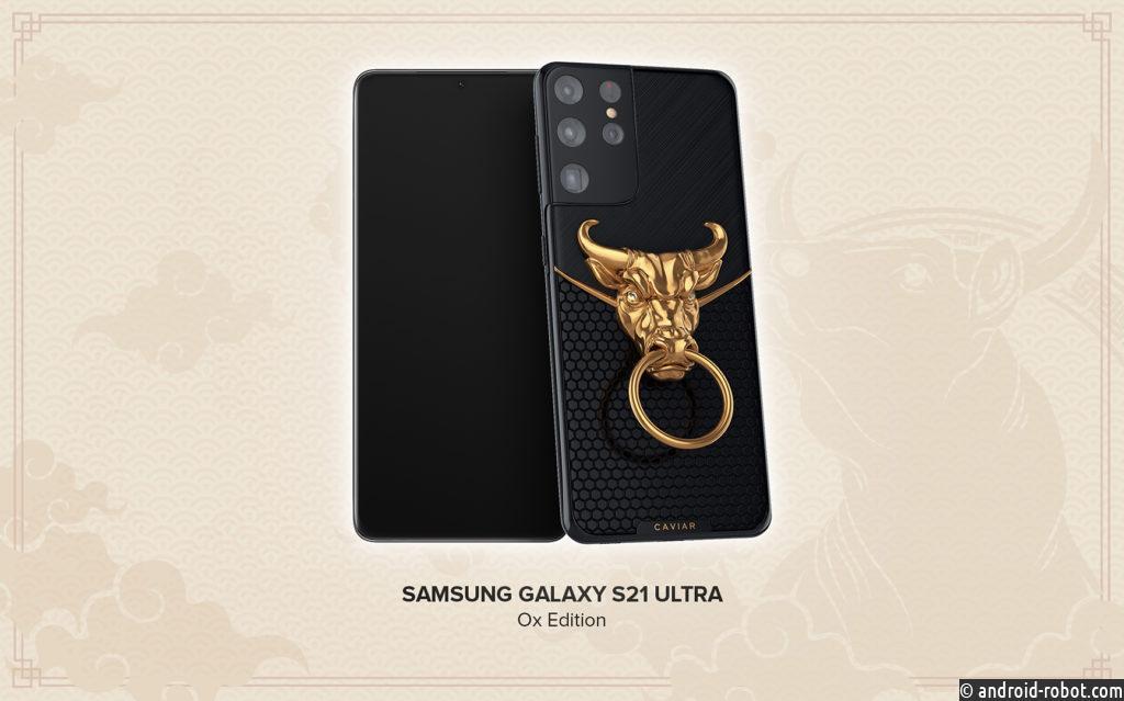 Caviar представил Samsung Galaxy S21 для чиновников