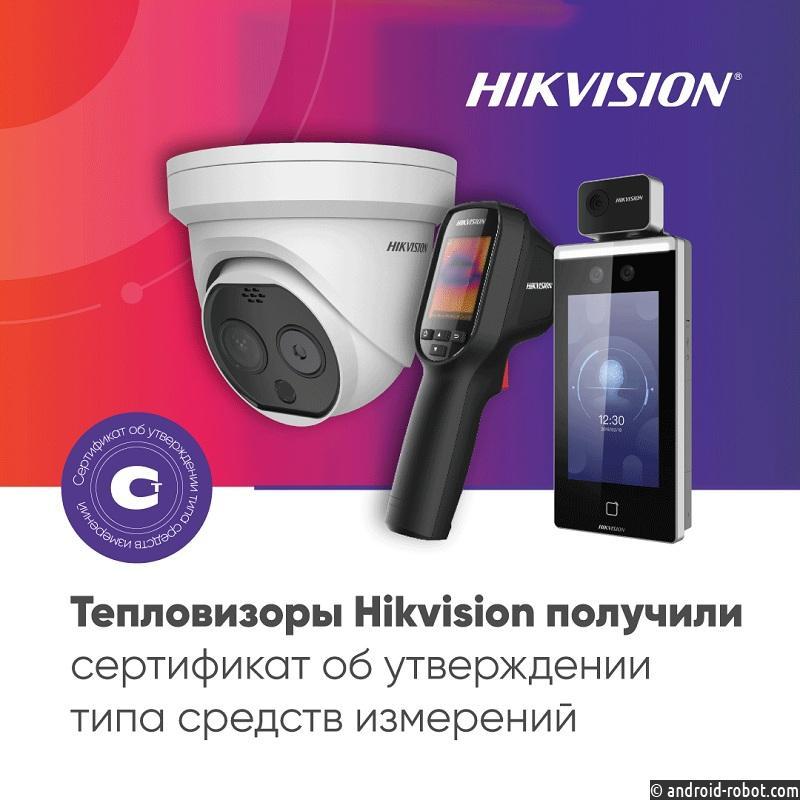 Государственную сертификацию прошли 15 комплексов тепловизионного контроля Hikvision